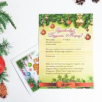 """Письмо Деду Морозу """"Красный бант и елочные украшения"""" с конвертом"""