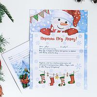 """Письмо Деду Морозу """"Снеговик и носки"""" с конвертом"""