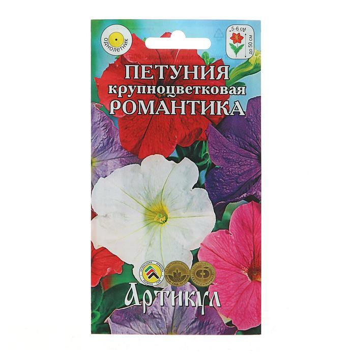 Семена цветов Петуния крупноцветковая «Романтика», О, 0,1 г.