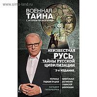 Неизвестная Русь. Тайны русской цивилизации. 2-е издание. Прокопенко И.С.