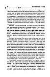 Толкин Дж. Р. Р.: Властелин колец (пер. Григорьевой, Грушецкого), фото 10