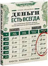 Аргашоков Р.: Деньги есть всегда. Как правильно тратить деньги, чтобы хватало на все и даже больше