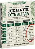 Аргашоков Р.: Деньги есть всегда. Как правильно тратить деньги, чтобы хватало на все и даже больше, фото 2