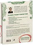 Аргашоков Р.: Деньги есть всегда. Как правильно тратить деньги, чтобы хватало на все и даже больше, фото 3