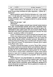 Сапковский А.: Ведьмак: Кровь эльфов, фото 7