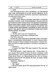 Сапковский А.: Ведьмак: Кровь эльфов, фото 9