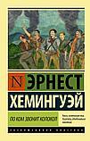 Хемингуэй Э.: По ком звонит колокол (новый перевод), фото 2