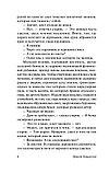 Хемингуэй Э.: По ком звонит колокол (новый перевод), фото 9