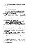 Хемингуэй Э.: По ком звонит колокол (новый перевод), фото 10