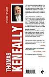 Кенилли Т.: Список Шиндлера, фото 4