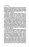Кенилли Т.: Список Шиндлера, фото 7