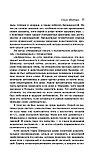 Кенилли Т.: Список Шиндлера, фото 10