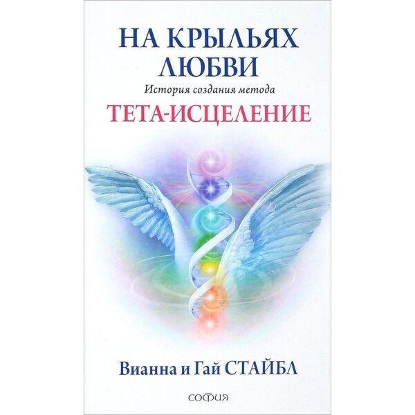 Стайбл В.: На крыльях любви: История создания метода Тета-исцеления