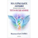 Стайбл В.: На крыльях любви: История создания метода Тета-исцеления, фото 2