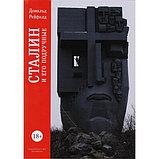 Рейфилд Д.: Сталин и его подручные, фото 2