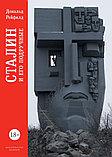 Рейфилд Д.: Сталин и его подручные, фото 3