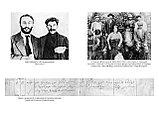 Рейфилд Д.: Сталин и его подручные, фото 4