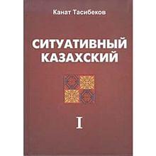 Тасибеков К.: Ситуативный казахский