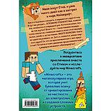Дневник Стива. Книга 3. Собачья жизнь, фото 3