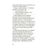 Дневник Стива. Книга 3. Собачья жизнь, фото 7