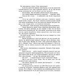 Голдратт Э. М.: Критическая цепь, фото 7