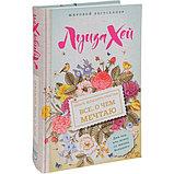 Хей Л.: Книга женского счастья. Все о чем мечтаю, фото 2