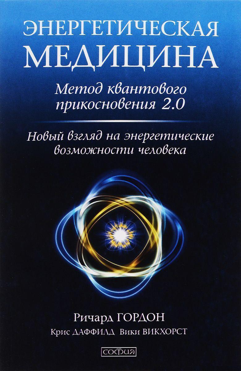 Гордон Р.: Энергетическая медицина: Метод квантового прикосновения 2.0. Новый взгляд на энергетические