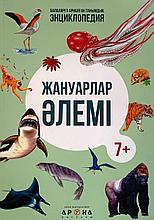 Энциклопедия: Жануарлар әлемі  / Мир животных (каз. яз)