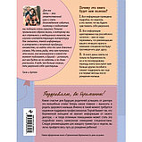 Кайнер Ф., Нольден А.: Беременность день за днем. Книга-консультант от зачатия до родов, фото 3