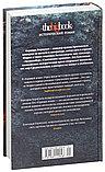 Корнуэлл Б.: Горящая земля. Цикл Саксонские хроники. Кн. 5, фото 3