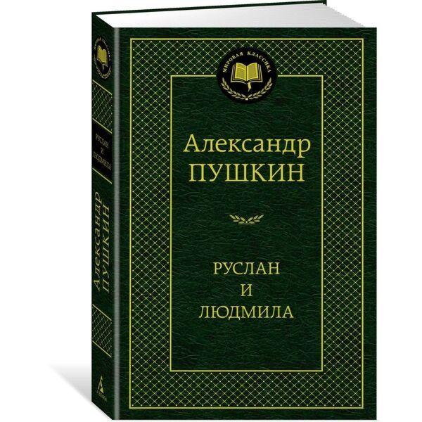 Пушкин А. С.: Руслан и Людмила