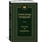 Пушкин А. С.: Руслан и Людмила, фото 2