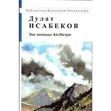 Исабеков Д.: Эхо легенды Ай-Петри