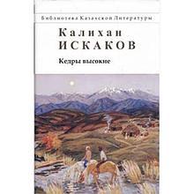 Искаков К.: Кедры высокие