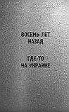 Штоль М.: Черная Вдова: Красная метка, фото 8