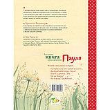 Венингер Б., Тарле Е.: Большая книга приключений Пауля, фото 3