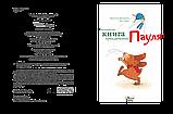 Венингер Б., Тарле Е.: Большая книга приключений Пауля, фото 10
