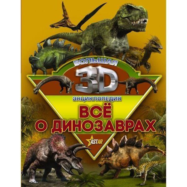 Ликсо В. В., Филиппова М. Д., Хомич Е. О.: Все о динозаврах