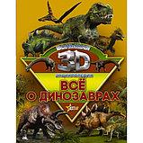 Ликсо В. В., Филиппова М. Д., Хомич Е. О.: Все о динозаврах, фото 2