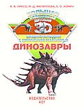Ликсо В. В., Филиппова М. Д., Хомич Е. О.: Все о динозаврах, фото 4