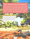 Ликсо В. В., Филиппова М. Д., Хомич Е. О.: Все о динозаврах, фото 7