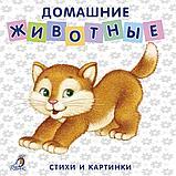 Книжки - картонки. Домашние животные, фото 2