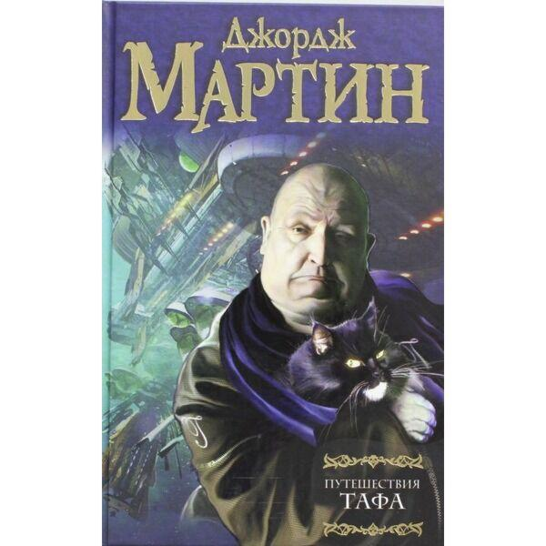 Мартин Дж. Р. Р.: Путешествия Тафа