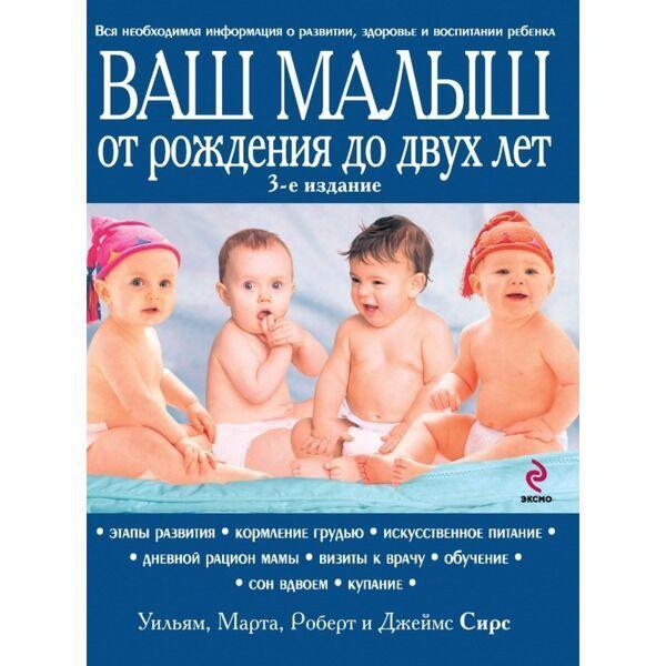 Сирс М., Сирс У.: Ваш малыш от рождения до двух лет [обновленное изд.]
