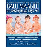 Сирс М., Сирс У.: Ваш малыш от рождения до двух лет [обновленное изд.], фото 2