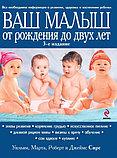 Сирс М., Сирс У.: Ваш малыш от рождения до двух лет [обновленное изд.], фото 5