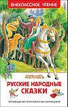 Русские народные сказки, фото 2
