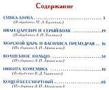 Русские народные сказки, фото 3