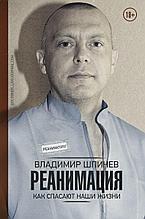 Шпинев В. В.: Реанимация. Как спасают наши жизни