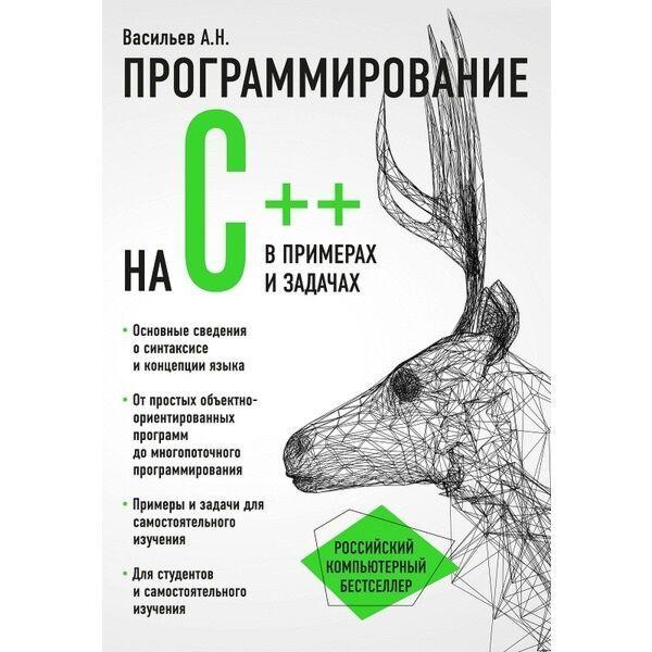 Васильев А. Н.: Программирование на C++ в примерах и задачах